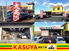 """車の卸からスタートした""""KASUYA""""は、全国のオークション会場から仕入れを行っており、価格&品質には自信があります!"""