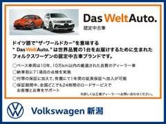 """""""Das WeltAuto""""― ドイツ語で""""ザ・ワールドカー""""という意味です。1台1台、お客様に満足していただけるのが、""""DWA""""です。"""