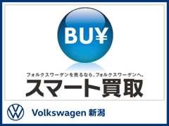「買取」のお客様にもご満足いただくために私たちは新しいスマート買取プログラムをご用意しました。正しく価値を維持致します。