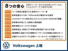 購入時も購入後もフォルクスワーゲン正規ディーラーならではの高い安心をご提案致します。