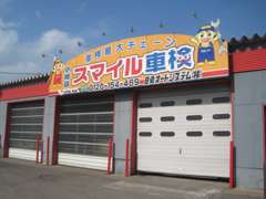 自社工場も併設してます!車検、整備、修理もお任せ下さい!その場でお見積もりも可能です!お気軽にご来店下さい!