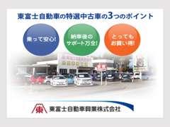 在庫車の選定基準は高年式、低走行車のみを取り扱っています。