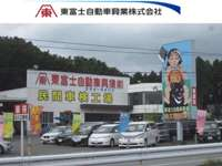 東富士自動車興業 バイパス店