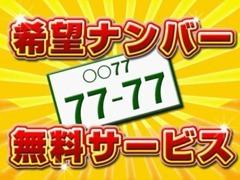★土・日・祝の御成約のお客様に希望ナンバープレゼント!!