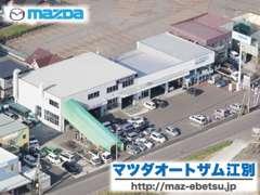江別に古くから運輸局長指定工場とし、常に安心と信頼を提供してきたマツダ オートザム江別・宮崎自動車工業(株)です。