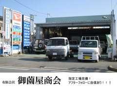 指定工場完備!車検・整備・修理、お任せください!もちろん新車・中古車の販売、ご希望のお車の注文販売も承っております。