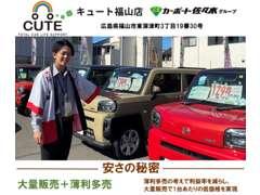 車のことなら何でもご相談ください。買う時も買った後もサポートできるお店です!