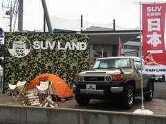 SUV在庫台数日本一が証明されました!SUVのことなら当店にご相談ください!(2019年4月東京商工リサーチ調べ)