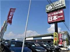 『SUV在庫台数日本一』が立証・検証されました!