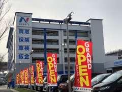 イオンモール大高様のすぐ向かいに超大型のネクステージ大高店がグランドオープン!!