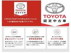 釧路トヨタの厳しい検査員が検査した車両を用意しております♪ 安心してお客様のお探ししている一台を見つけてください☆