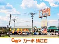 カーボ 鯖江店