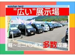 JU適正販売店・スズキ自販広島 副代理店の当社にお任せ下さい!スズキ車は勿論、各メーカー・トヨタ車も得意としております。