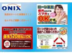 新車が半額で乗れる、ワンナップシステム!低金利の2.9%♪