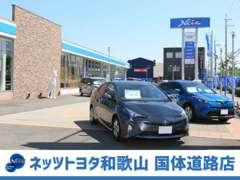 ネッツトヨタ和歌山国体道路店へようこそ!!ネッツトヨタ和歌山は100台以上の在庫がございます。何度もご相談ください。