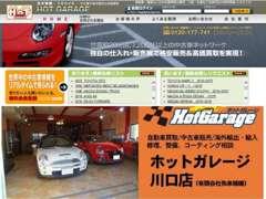 http://www.miki-seiki.co.jp、/http://www.hot-garage.jp/kawaguchi/世界中のバイヤー取引、驚きの高価買取価格を実現♪