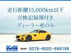 高年式・低走行のディーラー車を大量展示中です。きっとお気に召して頂ける、お客様にピッタリのお車が見つかるはずです!!