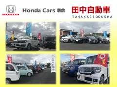 Honda Cars朝倉の直営店なので、当社で管理してきた良質な下取り車を多数品揃え。お買い得な価格で展示しております!
