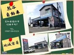 地域のお客様にご愛顧頂くため、販売、修理、板金などなんでも行っております。