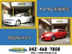 板金塗装一般修理・車検整備・構造変更改造申請公認・オリジナルペイントエアロパーツ塗装製作・部品販売