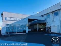 サービス工場です。関東運輸局指定整備工場です。もちろん、整備スタッフもマツダ独自の研修を受けたプロフェッショナルです!