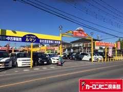 当店はご覧になりやすい展示上作りを心掛けております。また、お車で5分の場所に当店認証工場がございます^^
