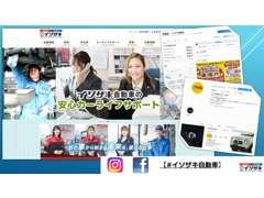 当社フェイスブックページもご覧ください。お得な情報をお届けします。https://www.facebook.com/Isozaki.AutoMobil.Co.Ltd/