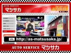 車検・板金・塗装などお車のことなら何でもお任せ下さい!詳しくは当社HPまで→http://www.as-matsusaka.jp/used/index.html