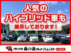 中古車はもちろん、新車の販売にも力を入れてます!普通乗用車・軽自動車にハイブリッドの新車も当店よりご購入いただけます!
