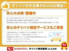 【ダイハツ東京なら♪】点検・整備・保証を兼ねそろえた中古車をラインナップしております。※保証は一部対象外です