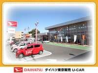 ダイハツ東京販売 U-CAR町田金森