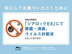 ★★【ジアロックEX】にて除菌・消臭・ウイルス対策ずみです★★