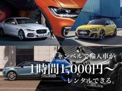 軽自動車・コンパクト・ミニバン・セダン・スポーツ・SUVなど多彩なお車を取り揃えております!!品質にも自信があります!!