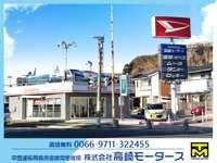 (株)高崎モータース 丹那店