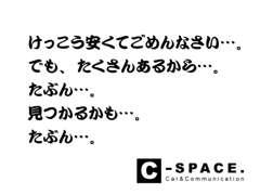 大阪府柏原市の大型店 C-SPACE~シースペース~