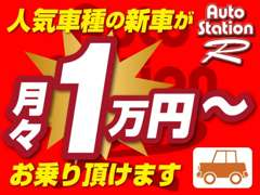 新車が月々1万円~のお支払いで乗れるお得なプランがございます!車種や詳細についてはフリーダイヤルにてお問い合わせください