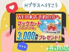 ☆最大15万円割引☆12月26日まで☆
