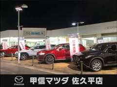 佐久平店は新車・中古車をご用意してあります。また整備も行っておりますのでお客様のカーライフもサポートいたします。