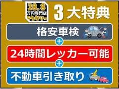 姫路パイパス「市川」より車で5分!ラウンドワン飾磨店すぐ!!