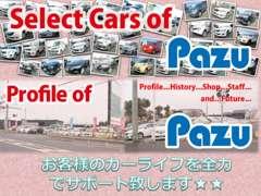 高価買取実施中!未使用車も好評販売中!