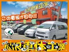 ★目印はオレンジ色の建物に大きな『松沢車体工業』の看板★