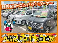 ★展示コーナーその2!軽自動車も豊富に取り揃えております!★