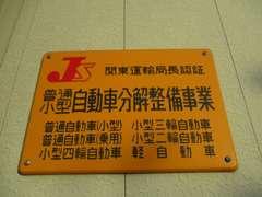 関東運輸局の認証工場完備