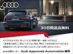 練馬区に大規模な認定中古車センターが初出店<Audi Sport店>