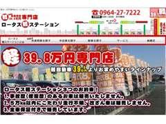 HP【http://www.k398.jp/】に最新情報更新中!!