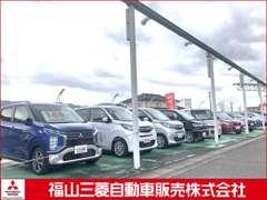安心の三菱認定中古車をメインに様々な車種を取り揃えております!他銘柄も充実!