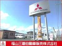 福山三菱自動車販売(株) クリーンカー駅家