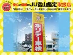 この看板が目印!当店はヤマダ電気富山山室店様、ラーメンBUGSY様のすぐそばにございます。