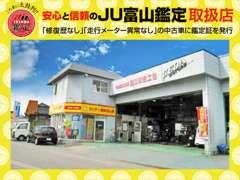 車検のことなら、ホリデー車検富山南店におまかせください。TEL:0120-41-9683(ヨイクルマヤサン)
