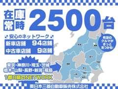 関東エリアに広がるネットワークで、総在庫は2000台!どのお店でもご案内できますので、ほしいクルマがきっと見つかります!